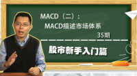 MACD(二):MACD描述市场体系 35
