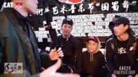 围蜀舞-采访 成都星空间    bboy bgirl 街舞 比赛