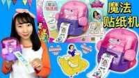 儿童迪士尼魔法贴纸机 新魔力玩具学校
