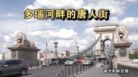 纪录片:多瑙河畔的唐人街