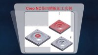 Creo NC加工编程自学入门视频教程第三十四课:带凹槽板加工实例