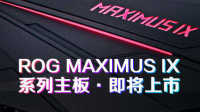 Z270-ROG MAXIMUS IX系列主板 即将上市