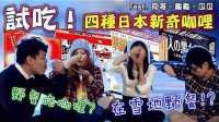 【鱼乾&冏龟瓜】在雪地里野餐?试吃四种日本新奇咖哩!