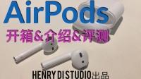 AirPods开箱&介绍&评测&使用感受 HENRY DI STUDIO出品