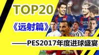 《实况足球2017》年度百大进球远射篇:TOP20佳远射PES2017