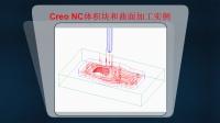 Creo NC加工编程自学入门视频教程第三十五课:体积块和曲面加工实例