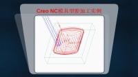 Creo NC加工编程自学入门视频教程第三十六课:模具型腔加工实例