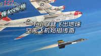 第18期 X-15空天飞机始祖传奇