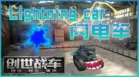 创世战车(Crossout)丨超级无敌宇宙至尊噼里啪啦闪电车!      《时空小涵搞笑游戏实况》