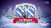 第3份礼物:寒冰法师