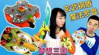 梦想三国之玄武刚盾与魔法罗盘的较量 新魔力玩具学校