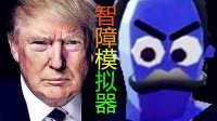 【小斯解说】战争模拟器V3.0实况丨希拉里VS特里普 超人跳广场舞? 鸡王真被爆菊!