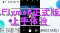 Flyme6正式版首发体验 流畅得不像魅族手机