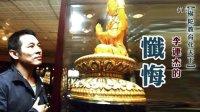陈大惠:【佛陀教育化天下】李连杰的忏悔 第二集