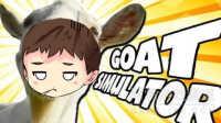 【逍遥小枫】你见过这么丧心病狂的羊吗?   模拟山羊(Goat Simulator)