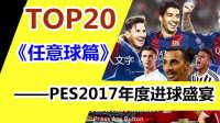 《实况足球2017》年度百大进球任意球篇:TOP20佳任意球PES2017
