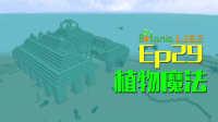 ★我的世界★Minecraft《安逸菌de植物魔法》MC单人作死模组生存教程Ep29 速攻海底神殿