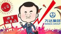王健林要攻占美国文化阵地? 股市解盘 170104
