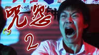 【Q君PlayStation】日本最恐怖电影改编的游戏