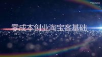 网络营销课程-淘宝客月入过万的推广技巧【23】