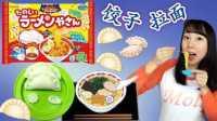 DIY食玩之饺子和拉面 新魔力玩具学校