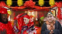 《名著村春节相亲风云》