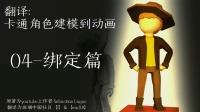 卡通人物从建模到动画-04骨骼绑定篇