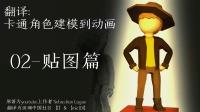 卡通人物从建模到动画-02贴图篇