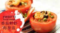 番茄鲜虾海参盅 05