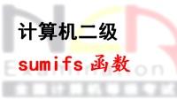 计算机二级 sumifs函数