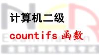 计算机二级 countifs函数
