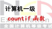 计算机一级 countif函数 详解