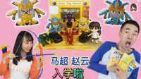 马超赵云入学 新魔力玩具学校16集 梦想三国 魔幻车神