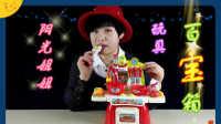 快乐小厨房咸蛋超人 益智贝贝亲子游戏 阳光姐姐《玩具百宝箱》系列 01