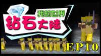 我的世界★钻石大陆1.8.X★EP10★上天入地