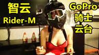 【NEO洋妞评测】智云Rider-M,摩托车骑士必备GoPro云台