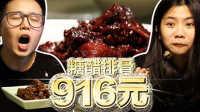 【张逗张花】5元糖醋排骨 VS 916元糖醋排骨