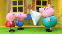 『奇趣箱』小猪佩奇玩具视频:猪爸爸教小猪佩奇和乔治做手工喇叭,找回月亮。