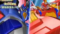【魔力玩具学校】魔幻车神W 黑魔镜的复活 剧场版预告片 (2)