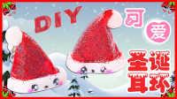 3分钟手工DIY可爱圣诞帽 07