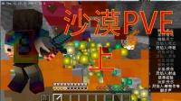 【小桃子】minecraft我的世界--地图介绍 沙漠PVE 上