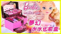 艾莎公主的美丽红色化妆盒 09