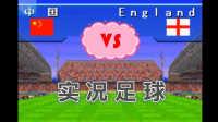【蓝月解说】实况足球/胜利十一人【那些年一起玩过的GBA游戏】【中国队vs英格兰队 见证奇迹的时刻】