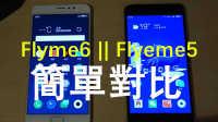Flyme6与Flyme5简单对比体验 【微创WEC评测】