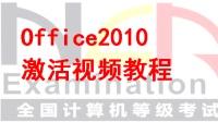 office2010 激活(副本) 视频教程