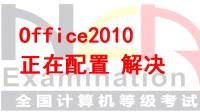 office2010正在配置解决办法 详解视频