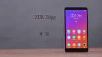 科技美学开箱丨联想ZUK Edge上手 对比小米MIX/荣耀Magic