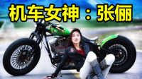 【NEO机车女神】中国宅男女神:张俪