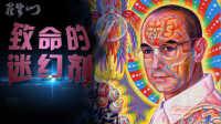 第七十集 迷幻剂LSD的发明者,至今追悔莫及