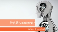 #3 什么是 Q Learning (Reinforcement Learning)